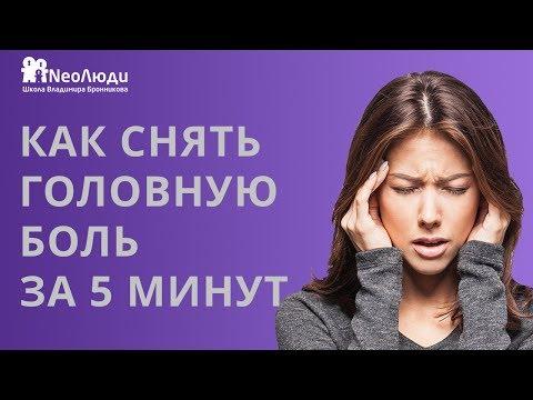 Как быстро снять головную боль без таблеток