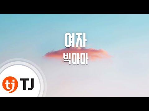 [TJ노래방] 여자 - 빅마마 ( - Big mama) / TJ Karaoke