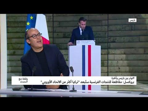 فرنسا تدعو رعاياها في الخارج إلى توخي الحذر وسط موجة غضب في بعض الدول الإسلامية