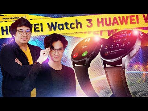 รีวิว HUAWEI Watch 3 นี่แหละคู่แข่ง Apple Watch | review.co.th
