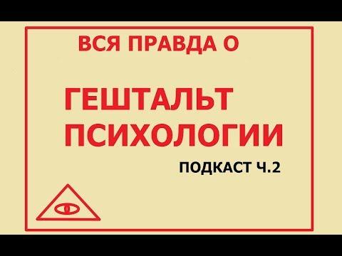 ИСТОРИЯ ПСИХОЛОГИИ.  ГЕШТАЛЬТ. ФРЕДЕРИК ПЕРЛЗ И КО Ч.2
