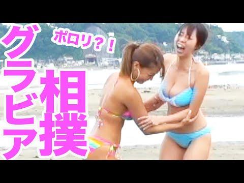 【対決】アイドルがガチ対決!水着で相撲してみた!