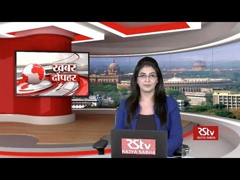 Hindi News Bulletin | हिंदी समाचार बुलेटिन – September 19, 2019 (1:30 pm)