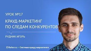 Крауд-маркетинг по следам конкурентов [Урок №17] | referr.ru