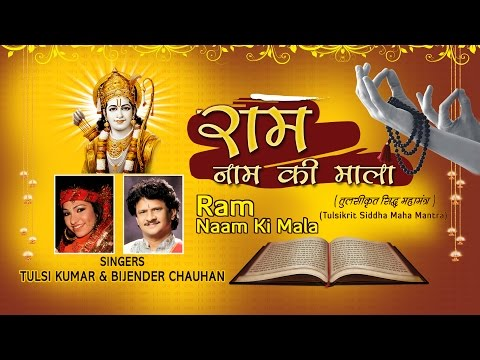 Ram Naam Ki Mala, Ram Bhajans By Tulsi Kumar, Bijendra Chauhan Full Audio Songs Juke Box