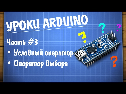 Уроки Ардуино #3 - условный оператор If и оператор выбора