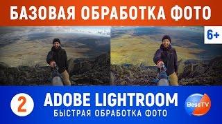 Базовая обработка фото в Adobe Lightroom. Урок №2. Обработка фото. GoPro. Смартфон. Квадрокоптер