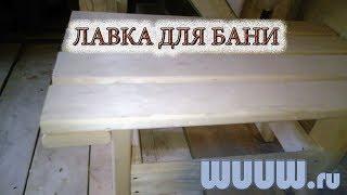 Лавка для бани