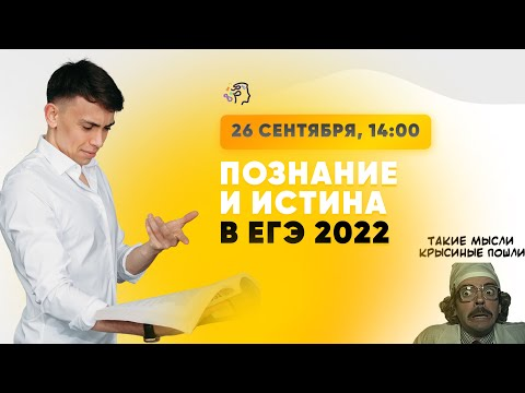 ПОЗНАНИЕ И ИСТИНА в ЕГЭ 2022 по обществознанию