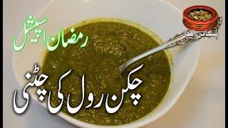 Chicken Roll Chatni مزیدار چکن رول چٹنی Ramazan Special Best & Easy Recipe (Punjabi Kitchen)