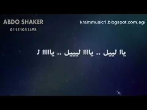 أحمد كامل - ياليل كلمات