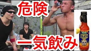 デスソースVSマッチョ 衝撃の一気飲み!! thumbnail