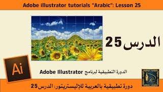 Adobe illustrator الدرس 25 للدورة التطبيقية لبرنامج