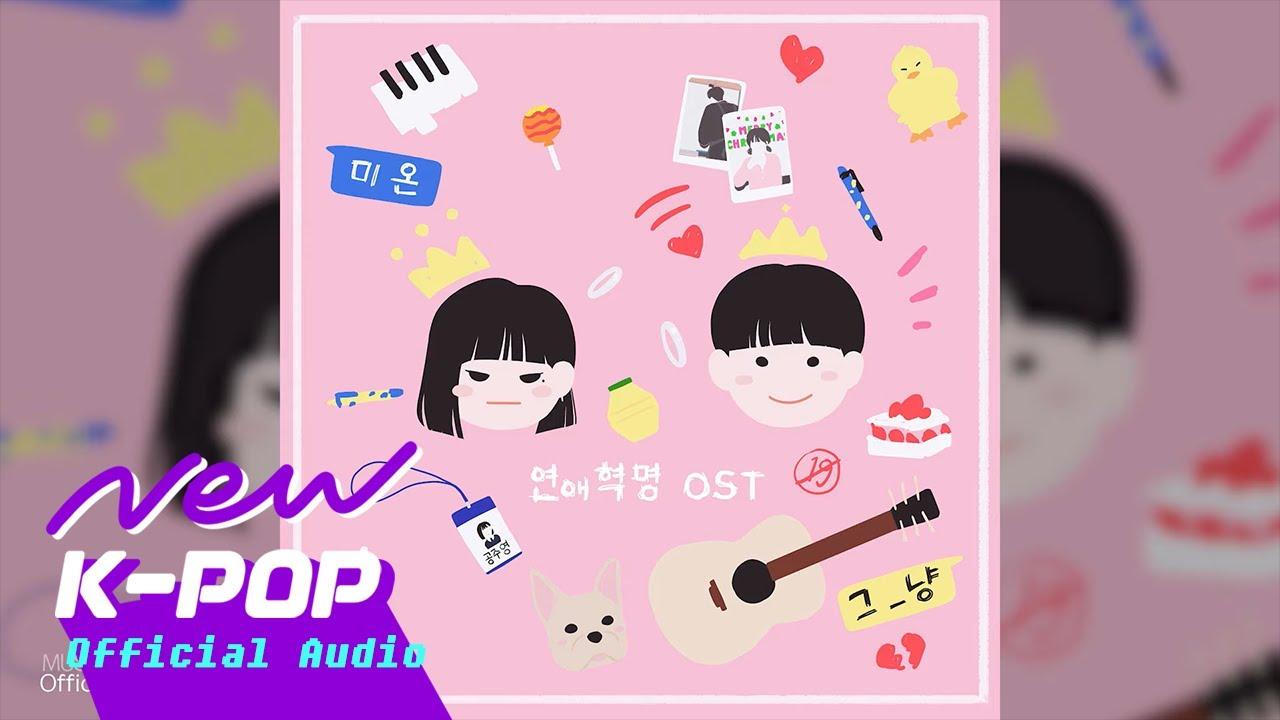 J_UST, MION (혜그_냥, 미온) - Love Revolution (연애혁명)   연애혁명 OST (공주와 왕자)
