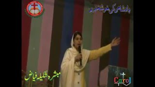 Message by Evangelist Shakeela Fayyaz on topic: Good News of Kingdom