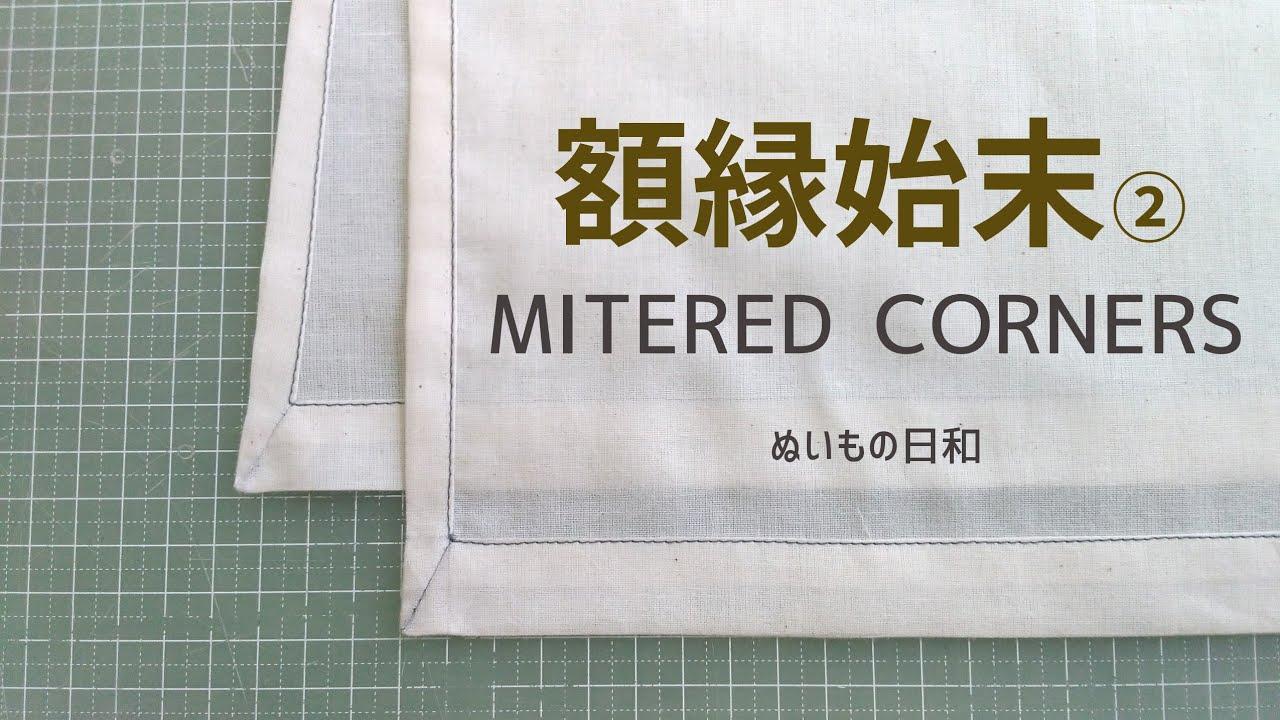 【 洋裁 ソーイング 縫い方 】 額縁仕立て応用編 How to sew a mitered corner. advanced level ENG SUB