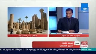 مصر في أسبوع: حلقة يوم الجمعة 21 يوليو 2017 كاملة
