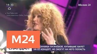 Поклонники Пугачевой, купившие билет на ее концерт, не смогут на него попасть - Москва 24