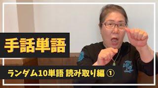 【手話単語 】ランダム10単語読み取り練習編①