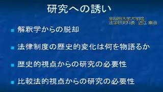 早稲田大学法学研究科 講義動画「研究への誘い」