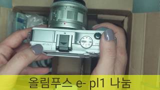 [무료나눔 완료] 미러리스 올림푸스 e-pl1  딱 1…