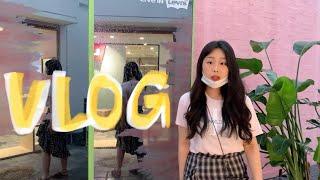 일상 vlog 비오는날 서울 갈만한 곳 인생 가로수길 …