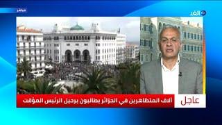كيف ينظر العالم لما يحدث في الجزائر؟