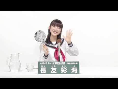 AKB48 Team K 研究生 [Trainee]  長友 彩海 (AYAMI NAGATOMO)