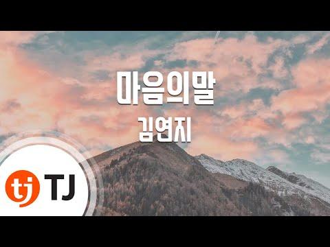 [TJ노래방] 마음의말 - 김연지(Kim, Yeon-ji) / TJ Karaoke