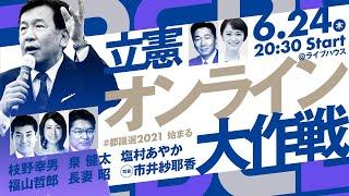 【動画配信】6月24日(木)20:30~「オンライン大作戦 #都議選2021 始まる!」 生配信