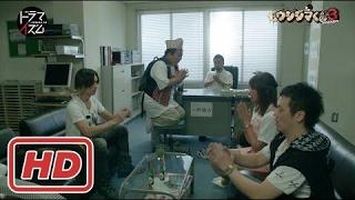ドラマ「闇金ウシジマくん Season3」2分予告. MBS 7月17日(日)スタ...