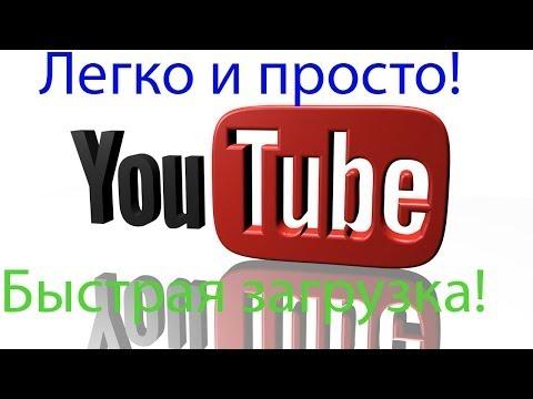 Как быстро загрузить видео на YouTube!!!