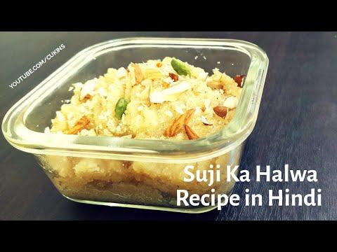 Quick & Easy Suji Ka Halwa दानेदार सूजी का हलवा Rawa halwa / Rava Sheera