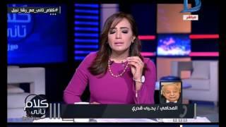 هيثم الحريرى  ويحيي قدري ومحمد نور فرحات يعلقان على تعيين اللواء عاطف عبد الحميد محافظا للقاهرة