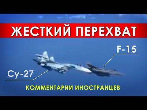 Перехват Су-27 истребителя