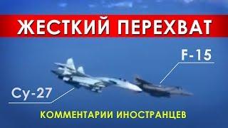 Перехват Су-27 истребителя НАТО F-15 - Комментарии иностранцев