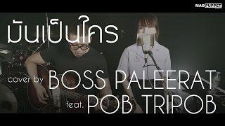 มันเป็นใคร - Polycat (Cover) | Boss Paleerat Feat. Pob Tripob