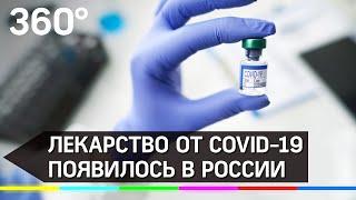Лекарство от коронавируса появится в российских больницах 11 июня