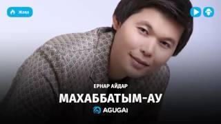 Ернар Айдар - Махаббатым-ау