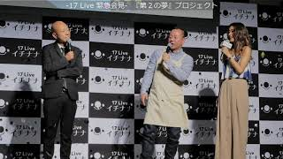ライブ動画アプリ「17 Live」を運営する17Media Japanは6月18日、「17 L...