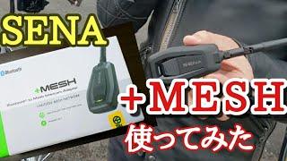 SENAセナ +MESHプラスメッシュを使ってメッシュ通信を試してみた![ハーレーモトブログ]