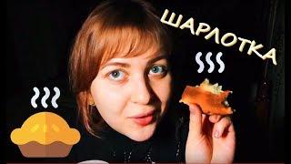 АСМР Шарлотка ГОТОВЛЮ и ЕМ 🥧 😜🍐 (видео по запросу) итинг + мукбанг + кулинария ASMR тихий голос