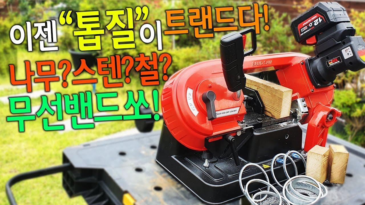 [공구왕황부장🤴]역시!!각광받고 있는 밴드쏘!!무선일체형 충전밴드쏘 출시!(신제품 게일GB-125)