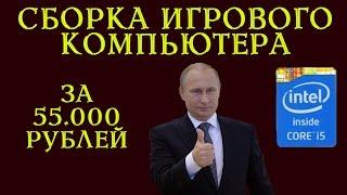 Игровой компьютер за 55000 рублей (2016 год)(Приятель, буду рад любой сумме, если кинешь денег на развитие канала) Яндекс.Деньги 410012481259085 Подписывайтесь..., 2016-01-27T12:25:20.000Z)