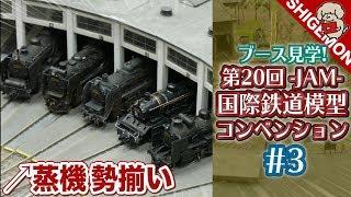 【蒸機勢揃い】第20回 国際鉄道模型コンベンション-JAM- ブース散策! / Nゲージ 鉄道模型【SHIGEMON】