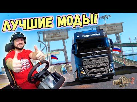 Самая лучшая сборка модов карт 2019 для Euro Truck Simulator 2