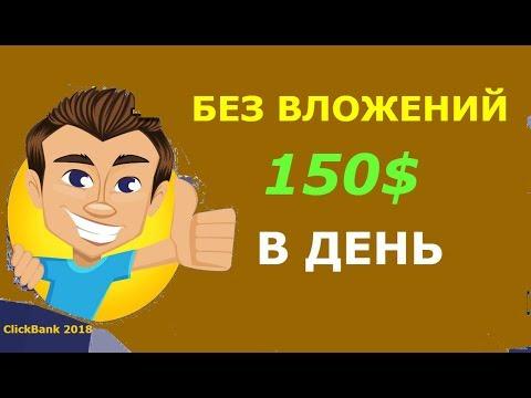 ClickBank 2020🔴 ЗАРАБОТОК В ИНТЕРНЕТЕ БЕЗ ВЛОЖЕНИЙ ОТ 150$ В ДЕНЬ