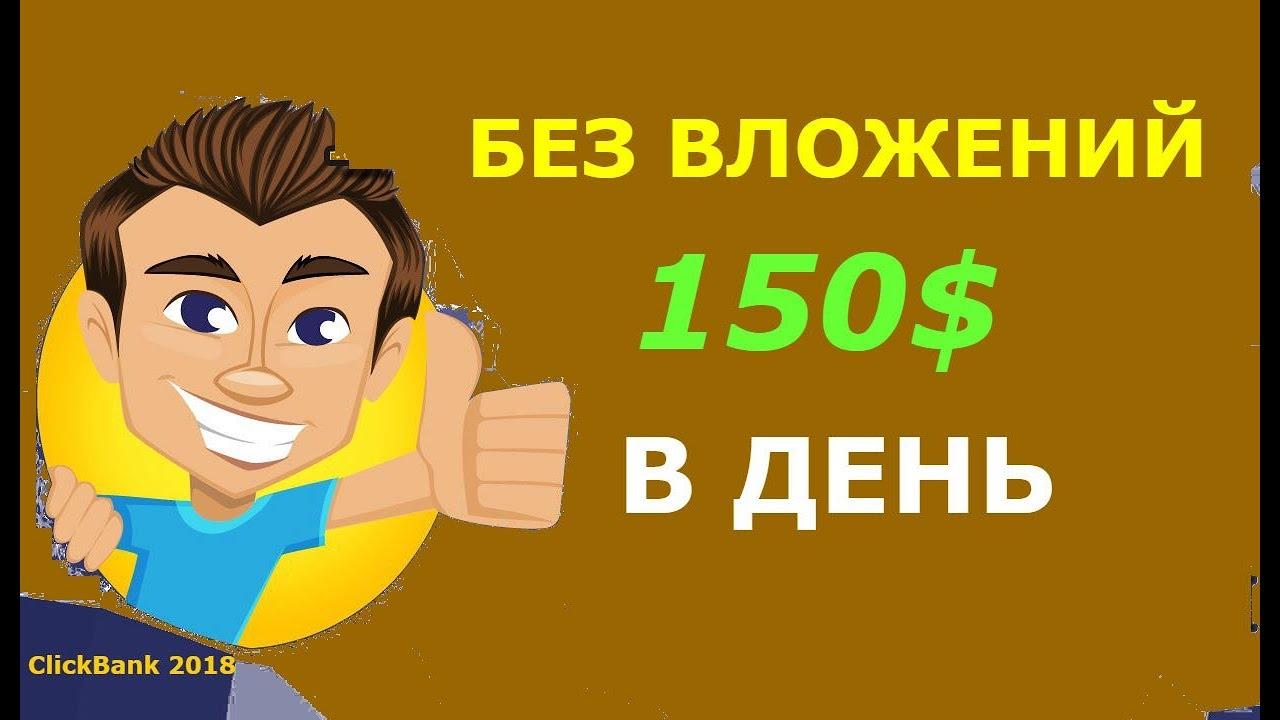 ClickBank 2019 ЗАРАБОТОК В ИНТЕРНЕТЕ БЕЗ ВЛОЖЕНИЙ ОТ 150$ В ДЕНЬ