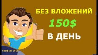 ClickBank 2018 ЗАРАБОТОК В ИНТЕРНЕТЕ БЕЗ ВЛОЖЕНИЙ ОТ 150 В ДЕНЬ