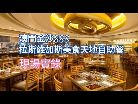 澳門金沙888拉斯維加斯美食天地自助餐【現場實錄】性價比高嗎?★ Sands Macau 888 Buffet - YouTube